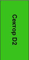 Сектор D2