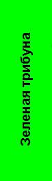 Зеленая трибуна