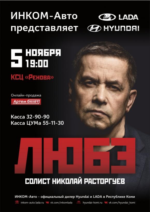 Билет на концерт любе афиша ульяновск рок концерты