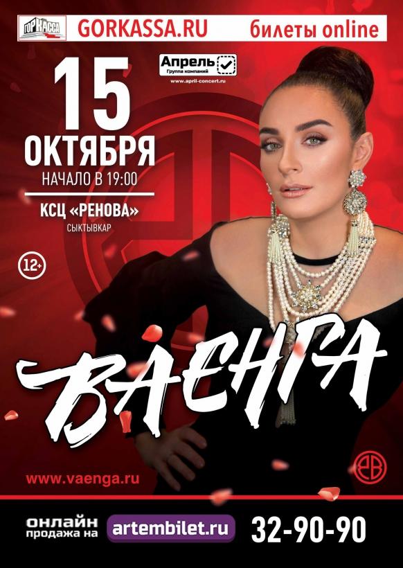 Билеты концерт елены ваенги афиша новосибирского театра оперы и балета на октябрь